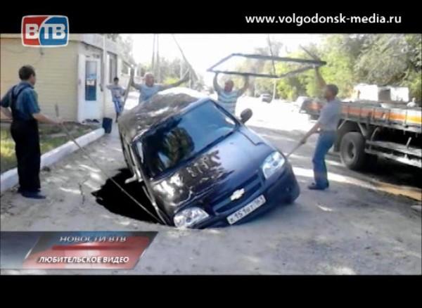 ВВолгодонске изпод автомобилей начала уходить земля