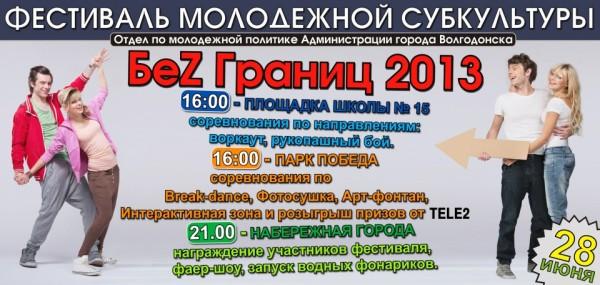 Программа фестиваля «Беz Границ»