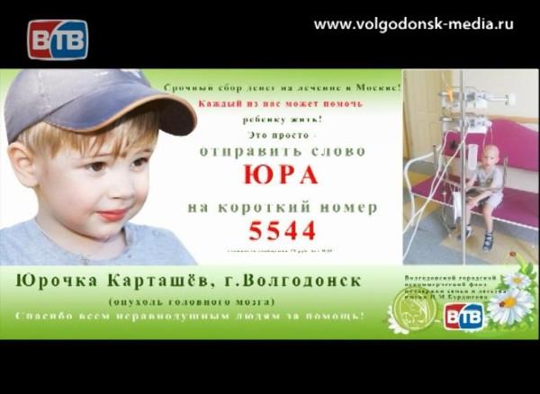 Телекомпания ВТВ объявляет оначале очередной благотворительной акции