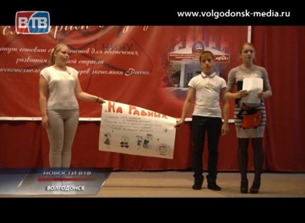 Молодежная команда губернатора вновь собралась вВолгодонске