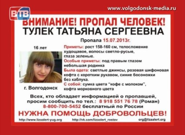 ВВолгодонске пропала 16-летняя Татьяна Тулек