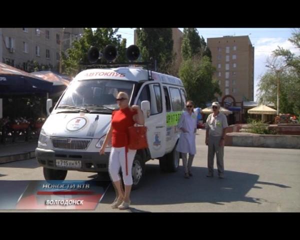 В Волгодонске провели антинаркотическую акцию «Маршрут здоровья»