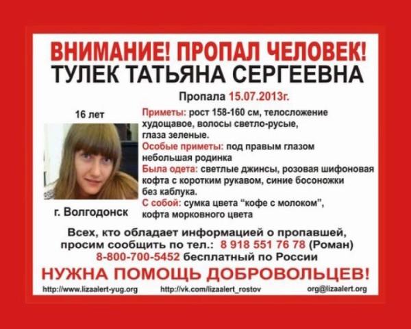 Татьяна Тулек нашлась!