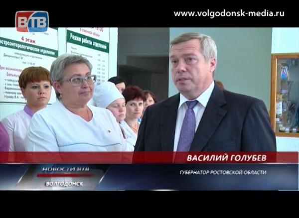Губернатор Василий Голубев проверил учреждения, стоящие настраже здоровья вВолгодонске