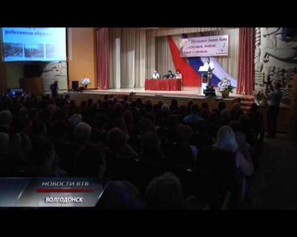 В Волгодонске прошла традиционная педагогическая конференция