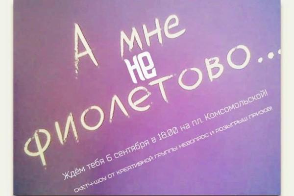 На «Комсомольце» впятницу состоится молодежная акция «Да! Выбо. ru!»
