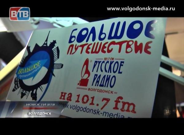 Грандиозная акция «Русского радио — Волгодонск» продолжается