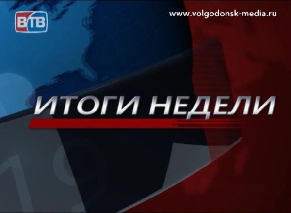 Итоги прошедших рабочих будней вновой рубрике программы «Новости ВТВ»