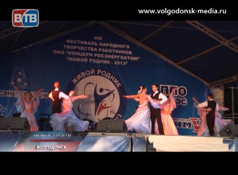 8 фестиваль народного творчества работников концерна «Росэнергоатом» завершился