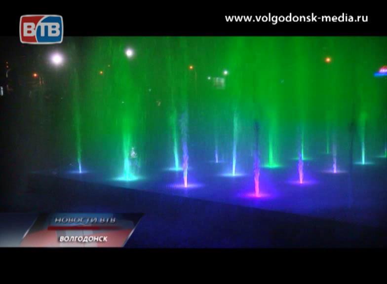 Минувшие выходные запомнятся волгодонцам появлением первого вгороде светомузыкального фонтана