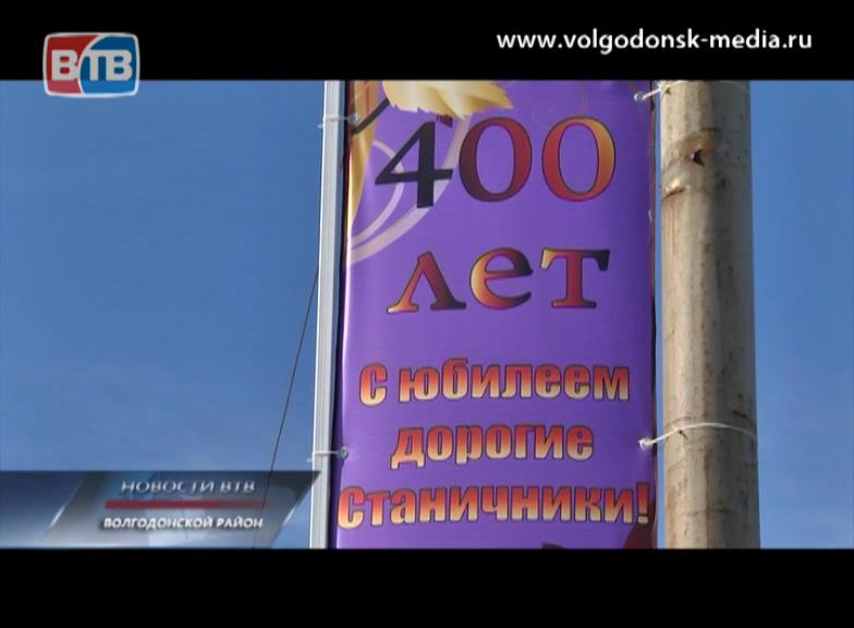 Вэти выходные станица Романовская празднует свой грандиозный юбилей