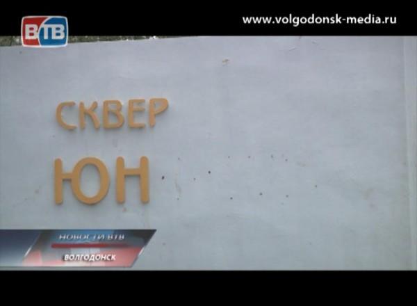 Акт вандализма оставил один изстарейших скверов Волгодонска без названия
