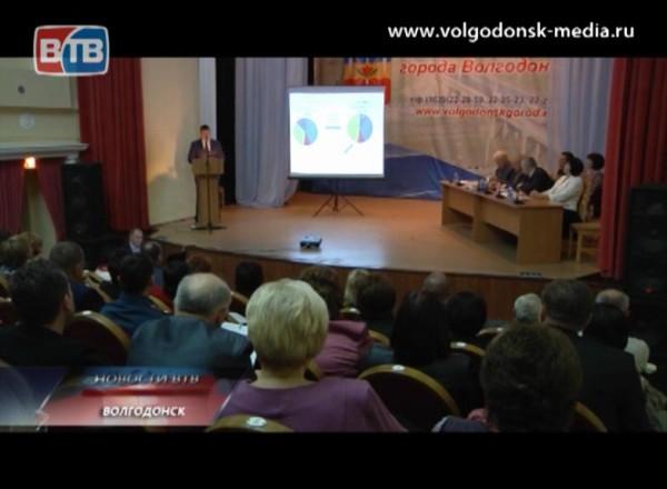 Администрация Волгодонска сегодня обсудила свою работу, проведённую за 9 месяцев этого года