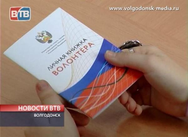 Волгодонские школьники пополнили ряды волонтеров