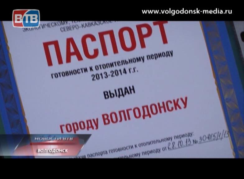 Виктор Фирсов получил паспорт, свидетельствующий о готовности Волгодонска к осенне-зимнему периоду