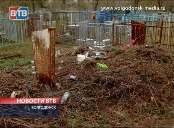 Администрация Волгодонска просит жителей города несоздавать несанкционированные свалки нагородских кладбищах