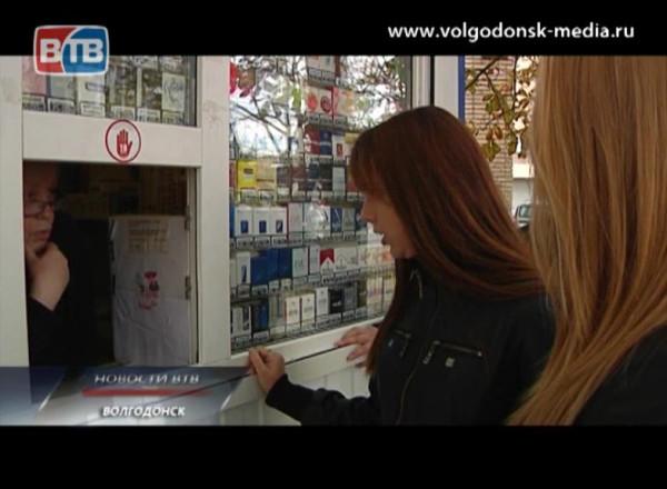 Продаютли вВолгодонске табак несовершеннолетним?