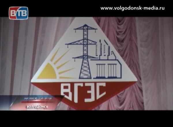 Волгодонская городская электрическая сеть отмечает свой тридцатилетний юбилей