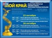 25 и 26 октября вВолгодонске пройдет Областной открытый кинофестиваль короткометражных фильмов «Мой край»