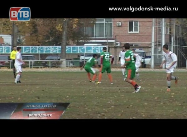Волгодонский «Маяк» провел последнюю вэтом сезоне домашнюю игру врамках чемпионата Ростовской области