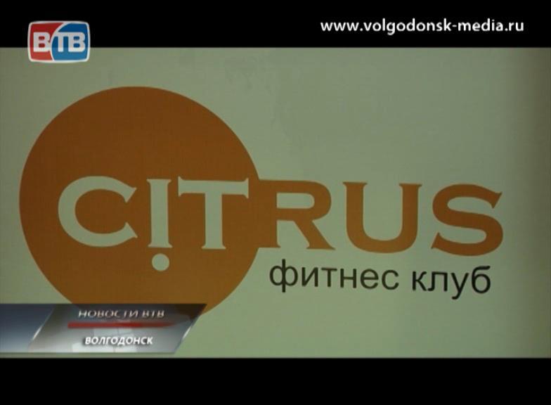 ВВолгодонске открылся новый фитнес-клуб «Цитрус»!