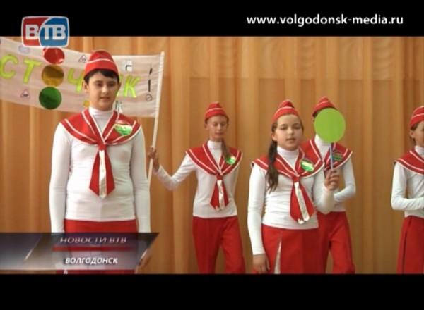 ВВолгодонске прошёл зональный этап смотра отрядов ЮИД
