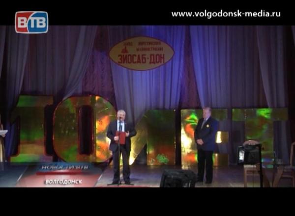 Завод «Зиосаб-Дон» отмечает свой первый юбилей