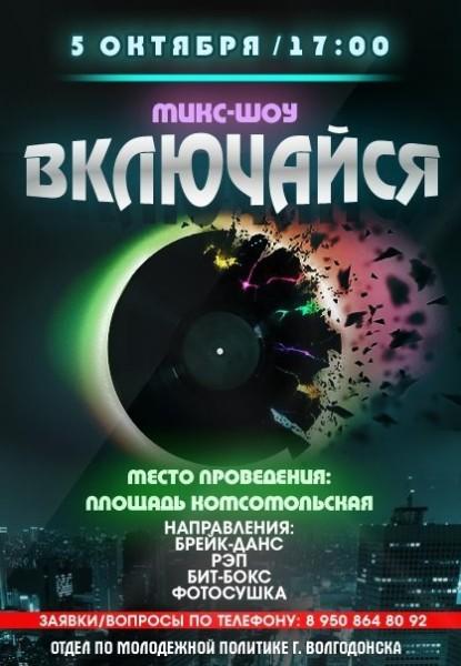 5 октября вВолгодонске состоится музыкальное микс-шоу «Включайся!»