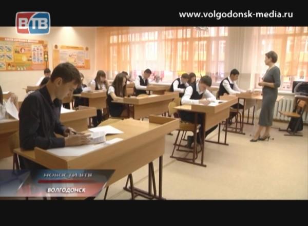Волгодонские выпускники сегодня сдали первый обязательный ЕГЭ