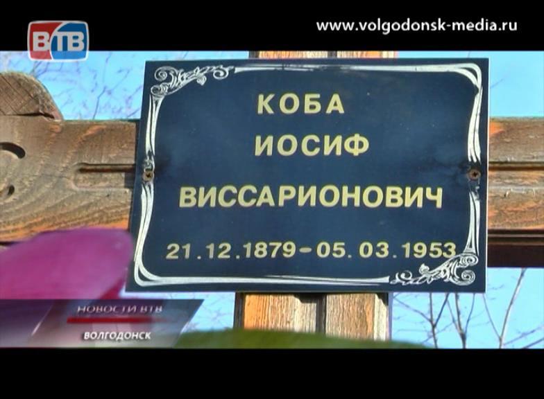 Откуда настаром кладбище Волгодонска взялась могила «отца народов»?