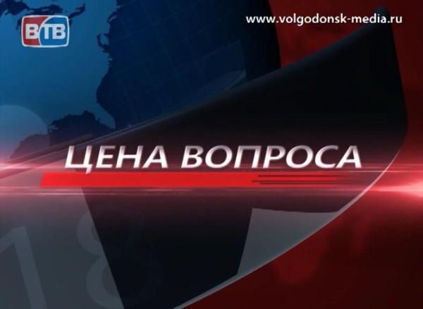 Цена вопроса. Какие нарушения нашла контрольно-счетная палата Волгодонска в ходе проверок в 2013 году?