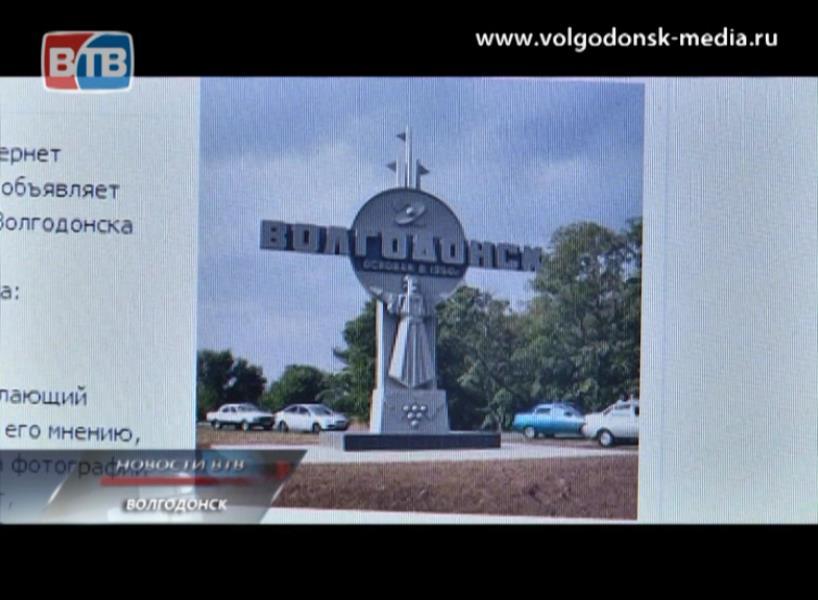 Открыт фотоконкурс на определение главного символа города Волгодонска