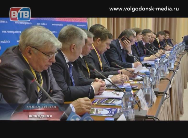 В Волгодонске проходит заседание фонда «Ассоциация территорий расположения атомных электростанций»