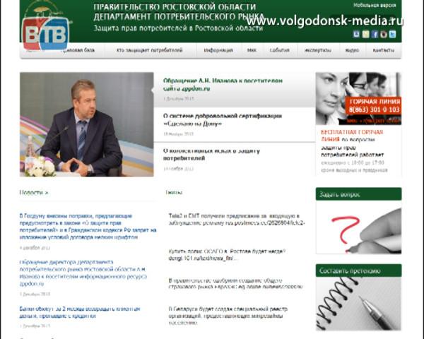 Жителям области доступна новая версия сайта по защите прав потребителей