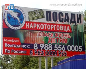 В Донском регионе возросло количество наркопреступлений