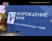 Дополнительный офис волгодонского филиала банка «Возрождение» в Цимлянске отмечает десятилетний юбилей