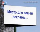 В Волгодонске появится общественный совет по рекламе