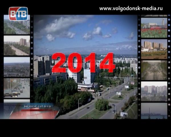 Чем запомнились года, прожитые под символом лошади, Волгодонску?