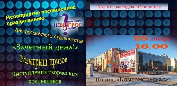 День студента отметят на Комсомольской площади