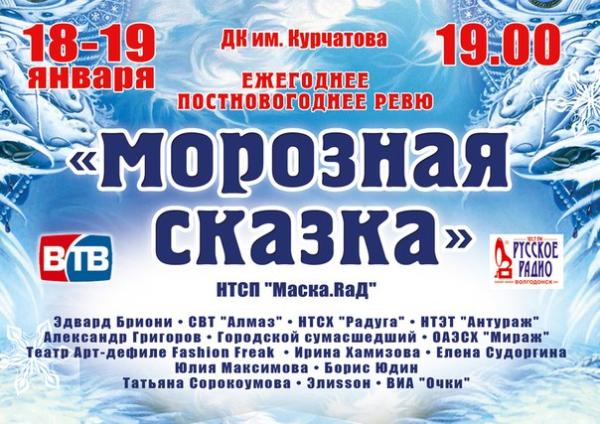 Совсем скоро Волгодонску, по традиции, представят ежегодное постновогоднее ревю
