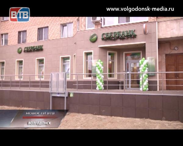 Для жителей новой части Волгодонска открыт офис Сбербанка России в новом формате