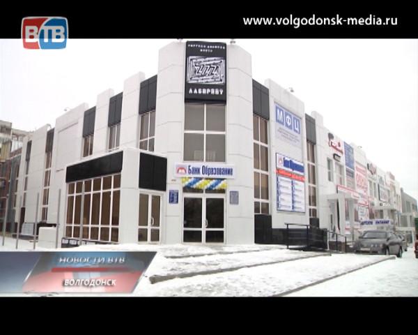 В Волгодонске состоялось торжественное открытие Дополнительного офиса АКИБ «Образование»