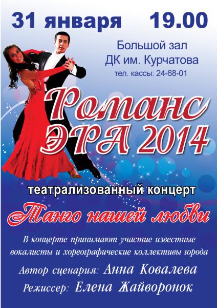 «Романс-эра» уже в эту пятницу — на сцене ДК им. Курчатова