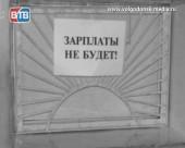 Работа за «спасибо». Директор одного из волгодонских предприятий задолжал своим подчиненным более миллиона рублей
