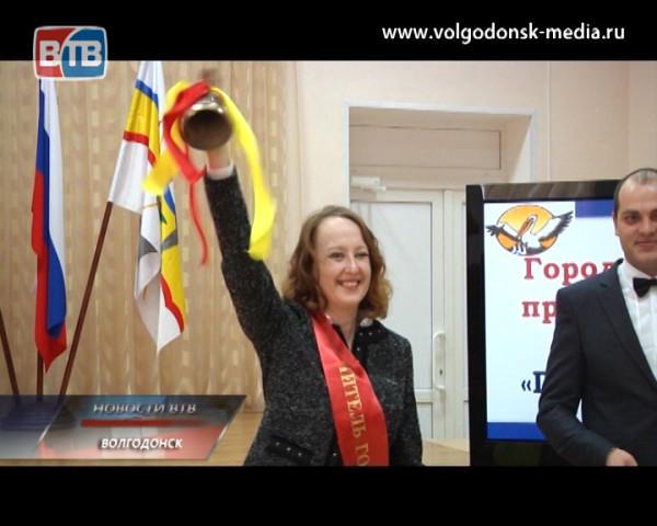 В Волгодонске стартовал ежегодный конкурс «Педагог года 2014»