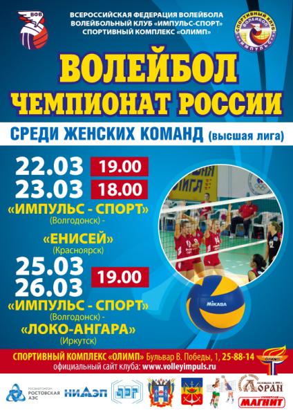 «Импульс-спорт» в рамках чемпионата России по волейболу примет на своем поле соперниц из Иркутска и Красноярска