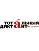 В Волгодонске снова пройдет тотальный диктант