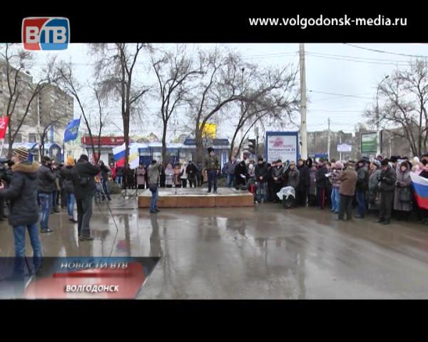 Волгодонск поддерживает Крым