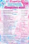 Уже на этой неделе в Волгодонск придет «Театральная весна»