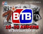 Телекомпания ВТВ подводит итоги акции «Георгиевская лента»